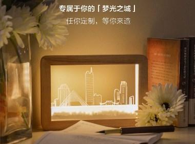 梦光之城小夜灯(深圳)