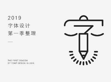 2019 I 字体设计第一季整理07