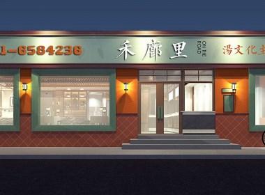 里外设计(小飞):精致怀旧餐厅