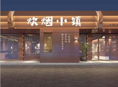 里外设计(小飞):炊烟小镇