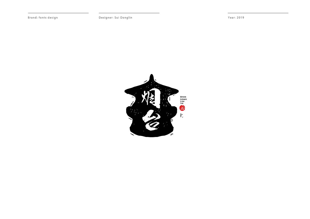 精选原创字体+原创LOGO设计 近期案例集合