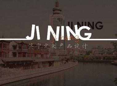 济宁市文化创意产品