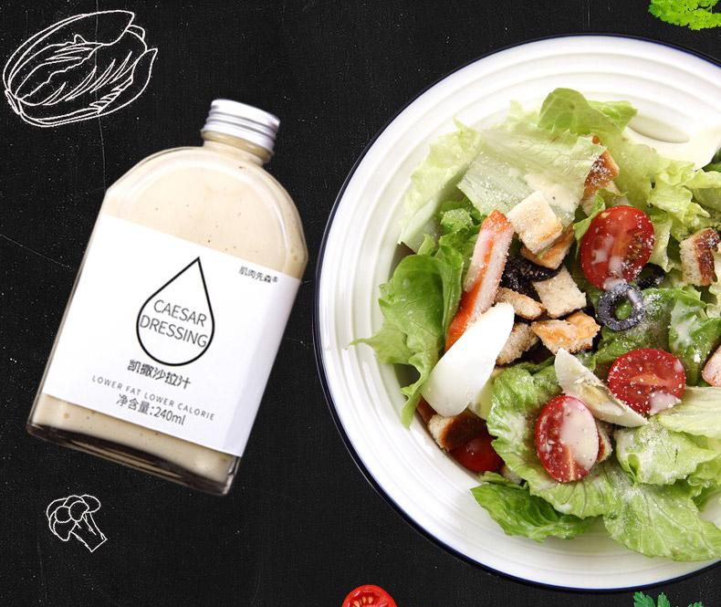 沙拉汁 包装设计