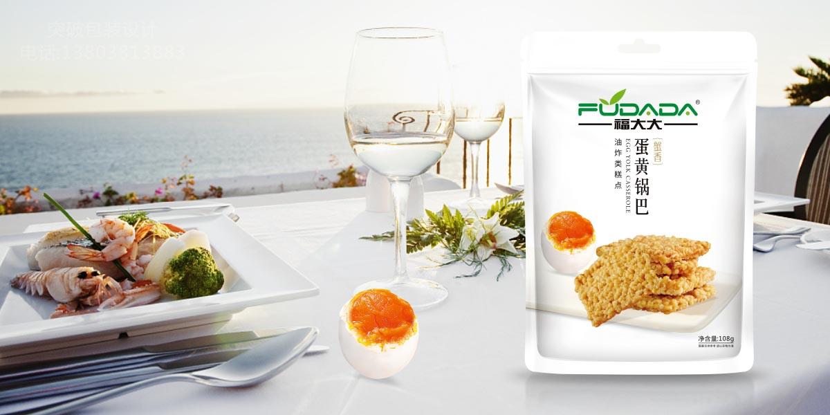 福大大 蛋黄锅巴  海鲜锅巴包装设计 | 产品包装设计 · 视觉形象设计|