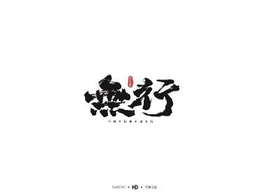 韓大東《字跡10》