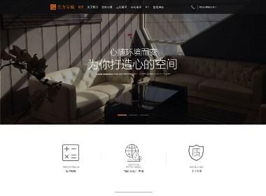 青岛东方尚诚(PC端)