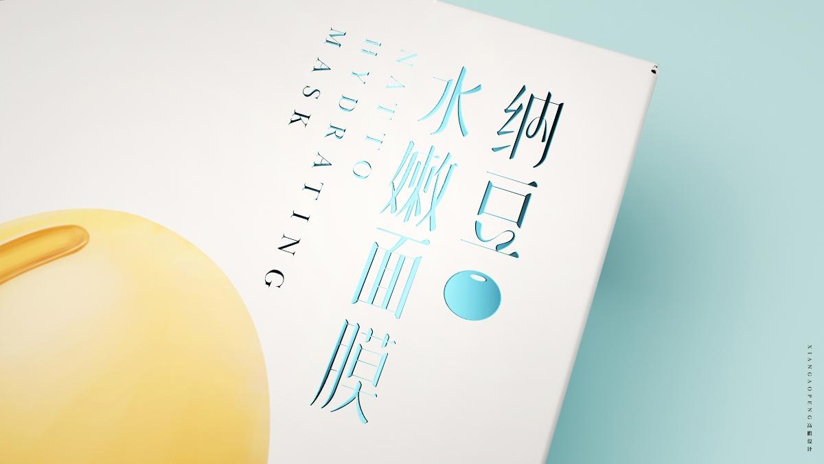 高鹏设计——面膜化妆品包装设计
