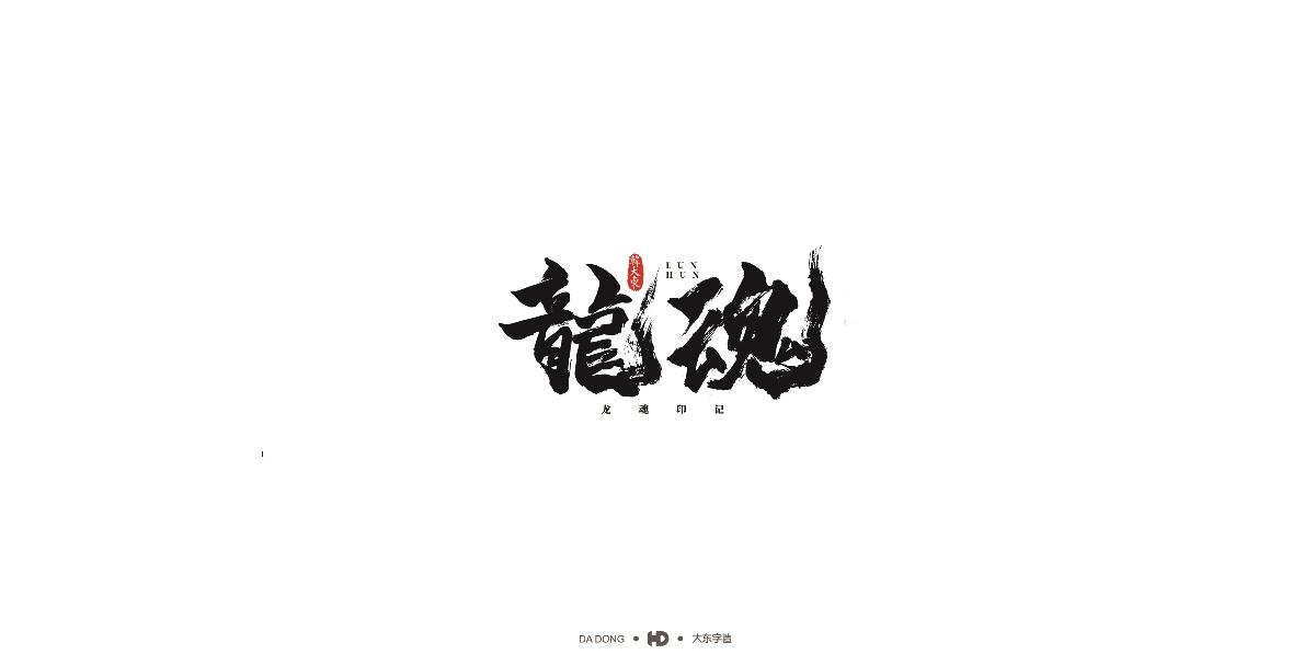 韩大东《字迹10》