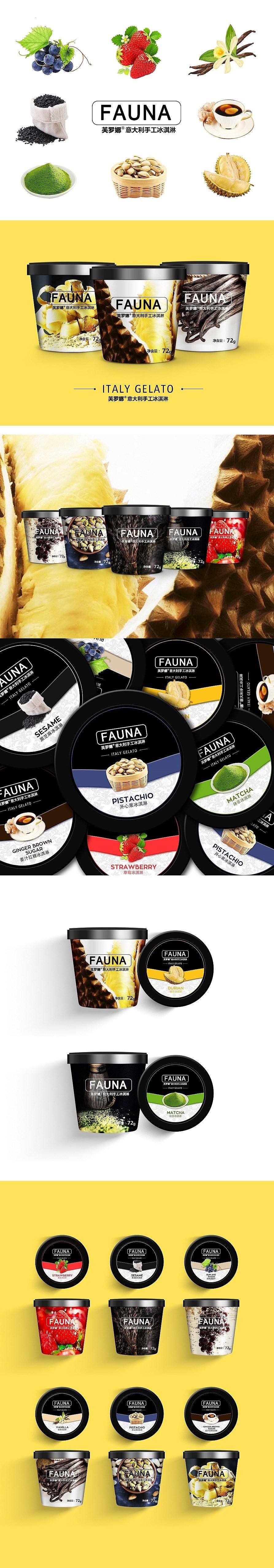 意大利手工冰淇淋食品包装设计-三明品牌