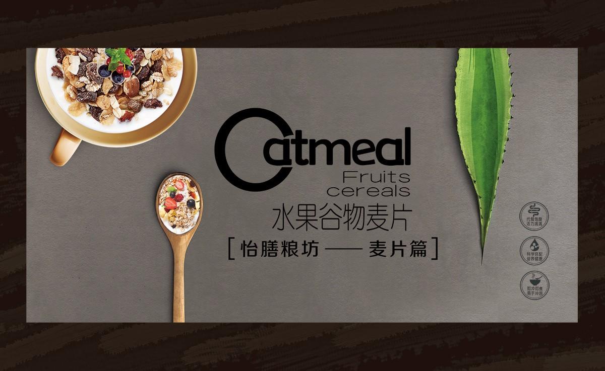 怡膳粮坊-五谷食品