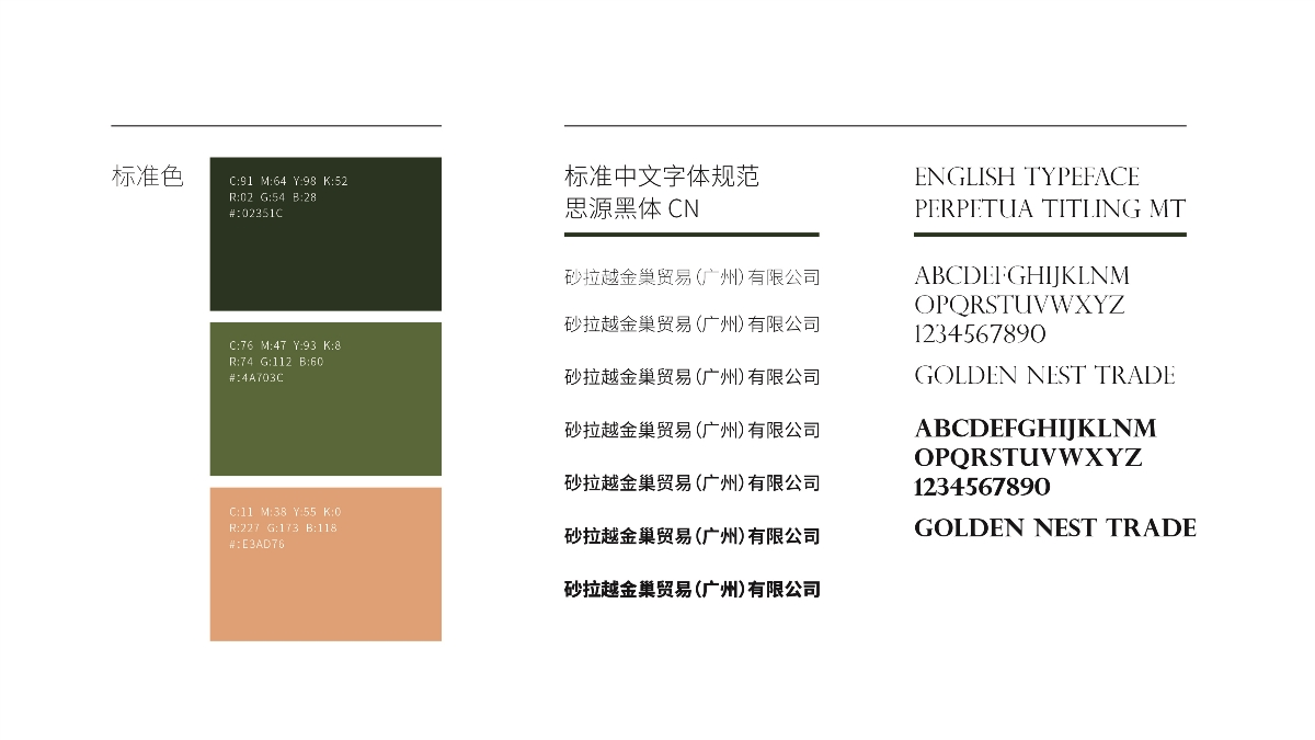 金巢贸易品牌设计