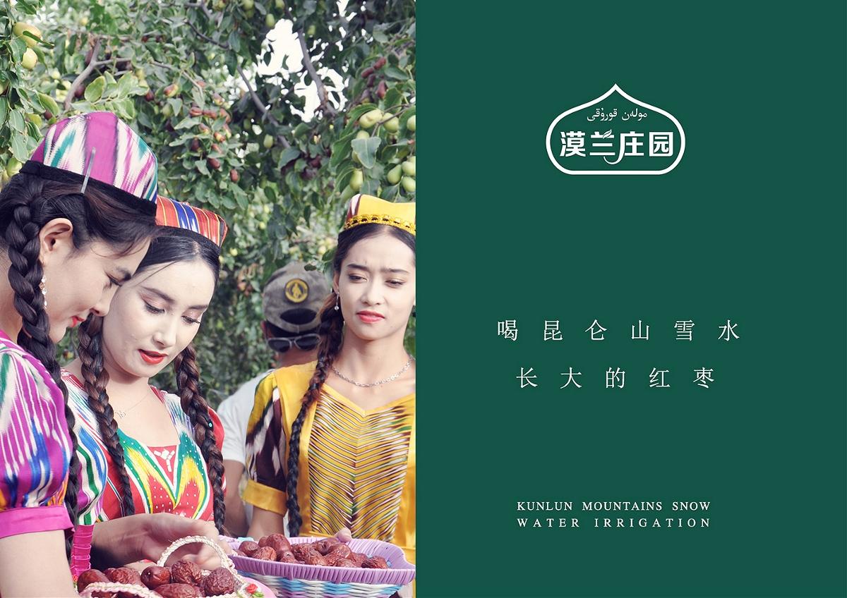 郑州本质品牌案例 ‖ 漠兰庄园红枣策略与设计