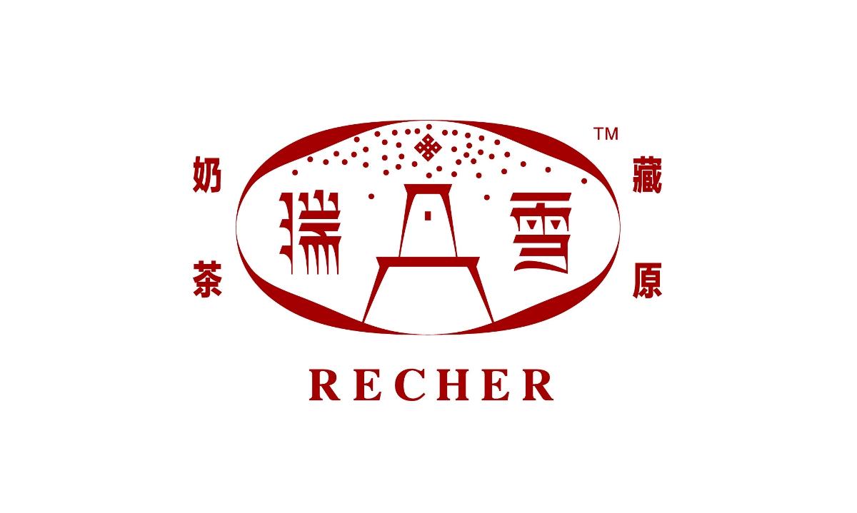 瑞雪RECHER 藏原奶茶品牌设计