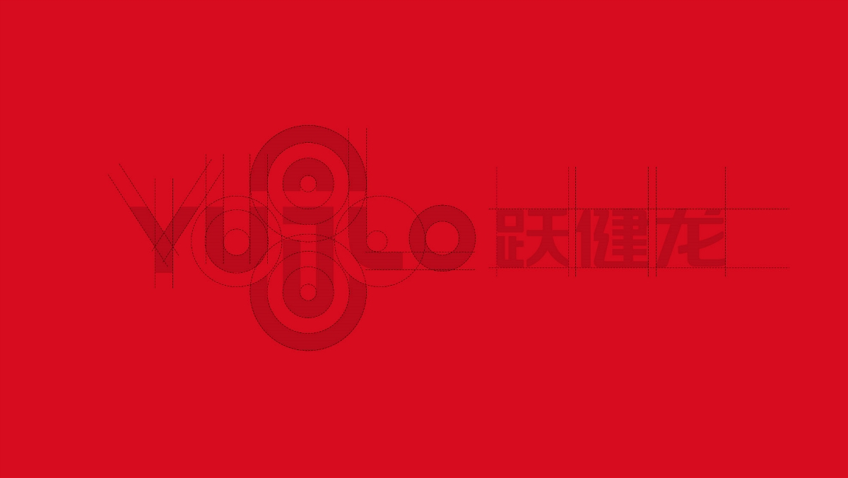 跃健龙塑胶跑道品牌形象策划设计