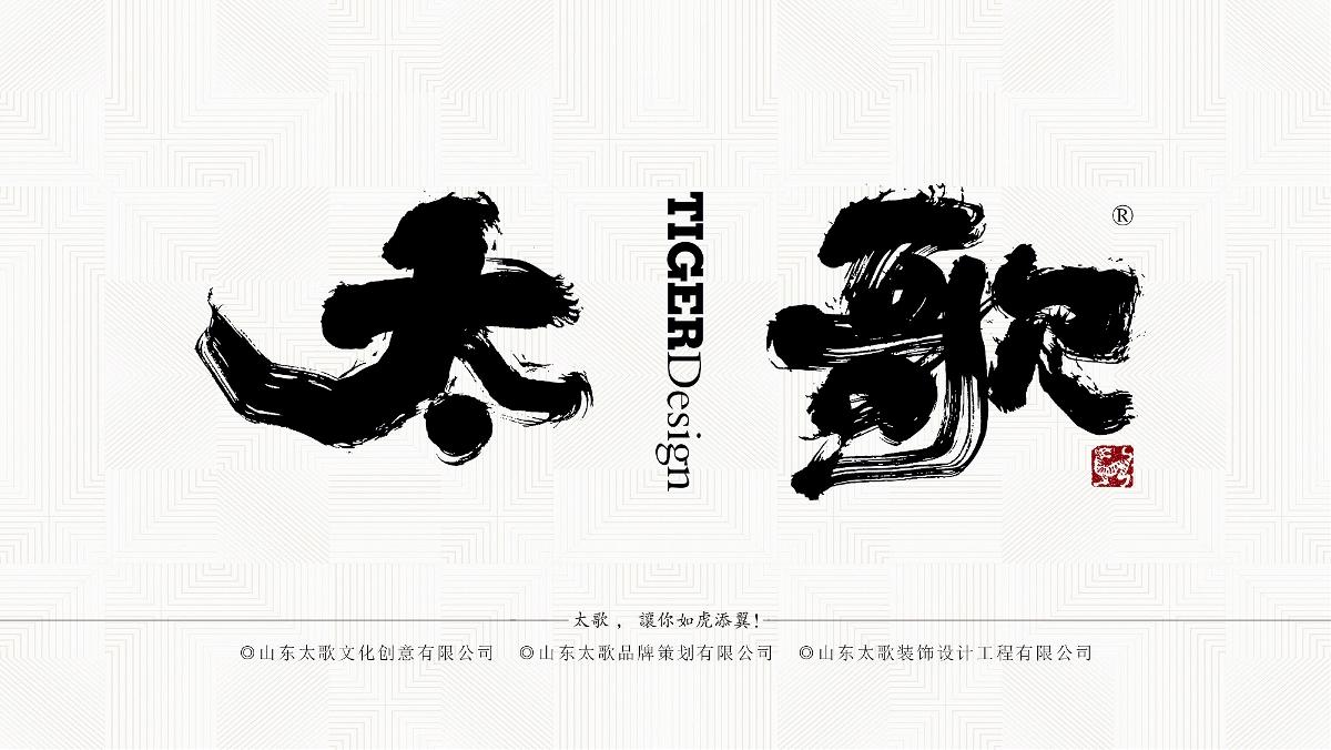 山东太歌创意设计机构成立十周年