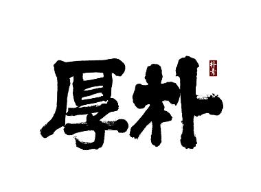 朴素 · 手写书法字体(三)