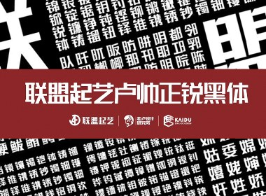 联盟起艺卢帅正锐黑体正式发布!