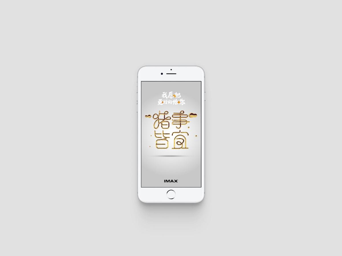 iMax猪年春节贺图设计