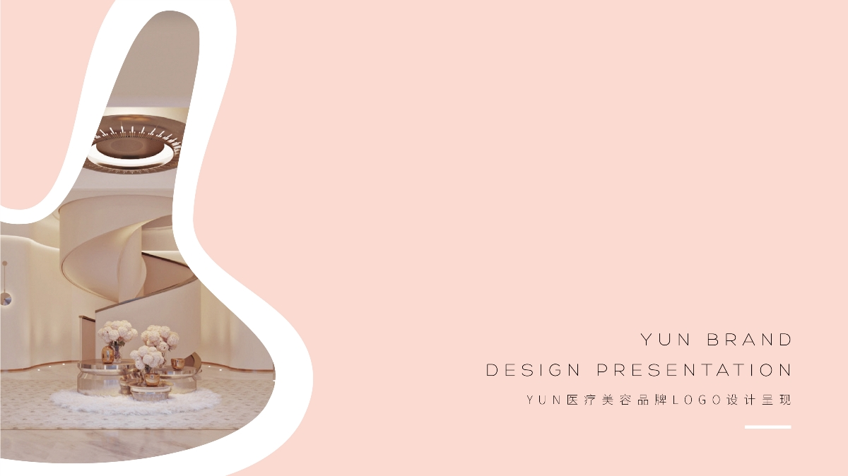 YUN医疗美容机构品牌视觉