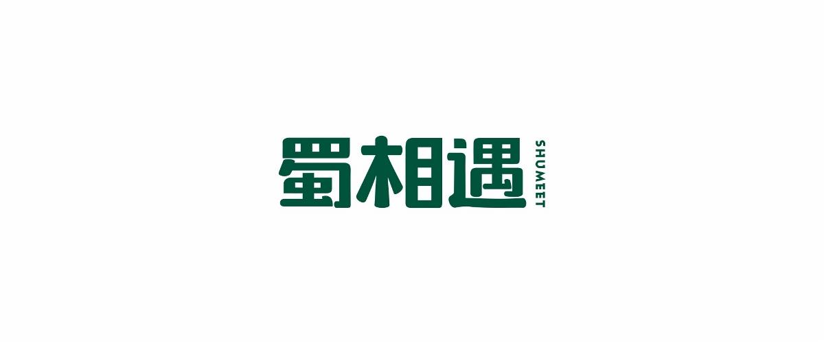 外星部落案例 | 蜀相遇 逛&吃火锅 — 能逛能吃可劲造 现购鲜吃乐逍遥!