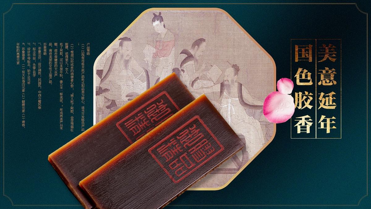 张廷銮阿胶品牌包装策划设计-太歌创意