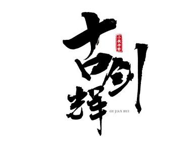 【小侠字计】致敬90后英雄之书法字体设计
