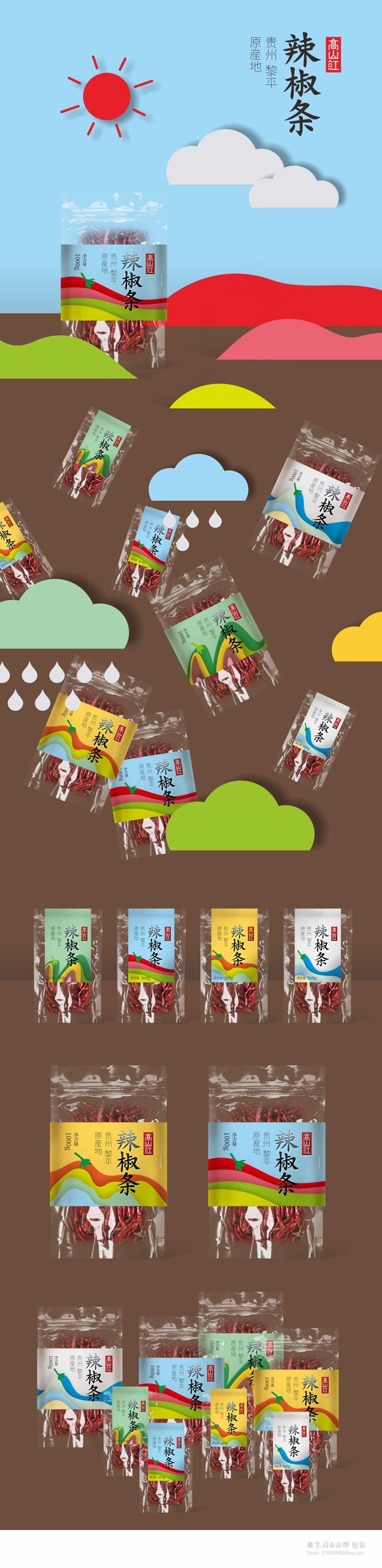 高山红辣椒系列包装