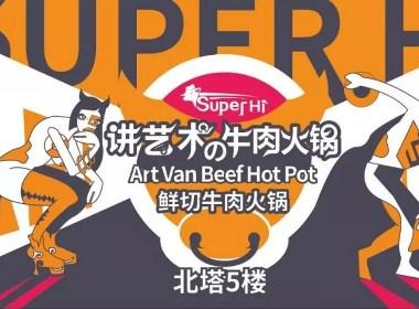 """牛肉火锅界的""""爱马仕""""—SUPER HI"""