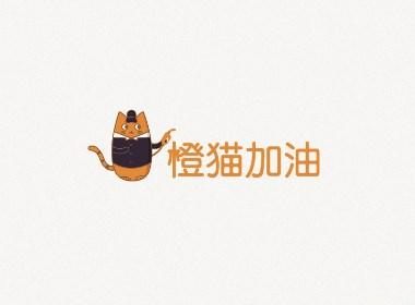 LOGO设计|橙猫加油案例