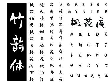 竹韵体(字库)