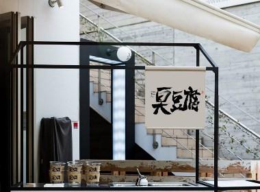 臭豆腐字体设计