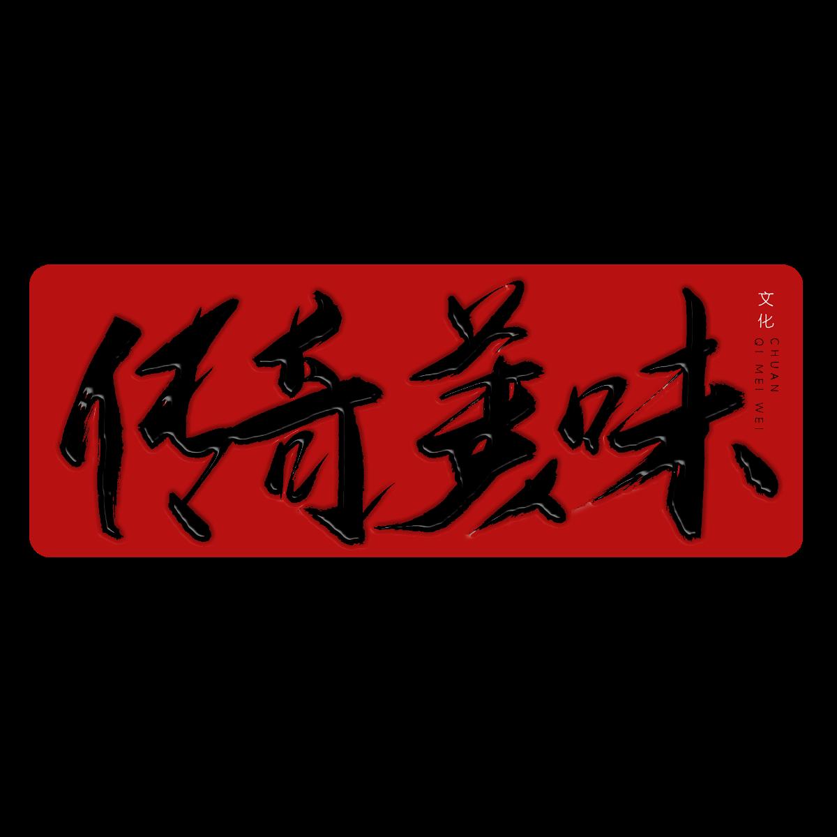 阿庆字体设计2019.04
