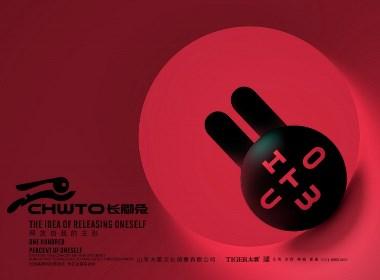 长脚兔健身器材品牌形象策划设计-山东太歌文化创意