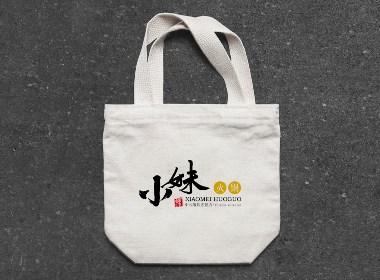 《小妹火锅》品牌字体设计