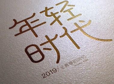 《年轻时代》字体设计