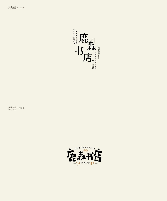 字体设计 \ 百字集