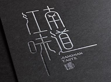 江南味道字体设计