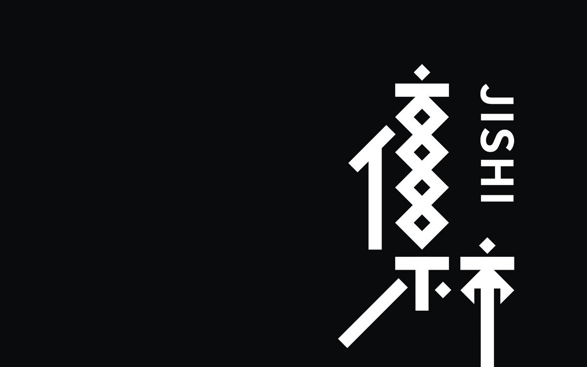 几何构成字体练习