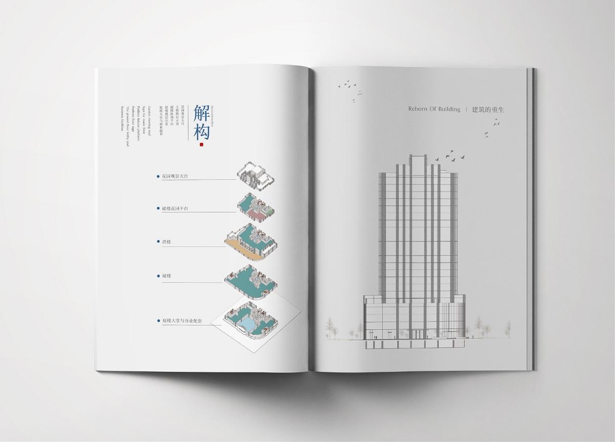 一观匠人 楼书设计