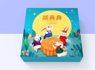 大三元月饼包装设计【深圳圣智扬包装设计案例】
