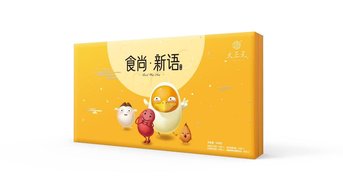 大三元酒家·食尚新语中秋月饼包装设计