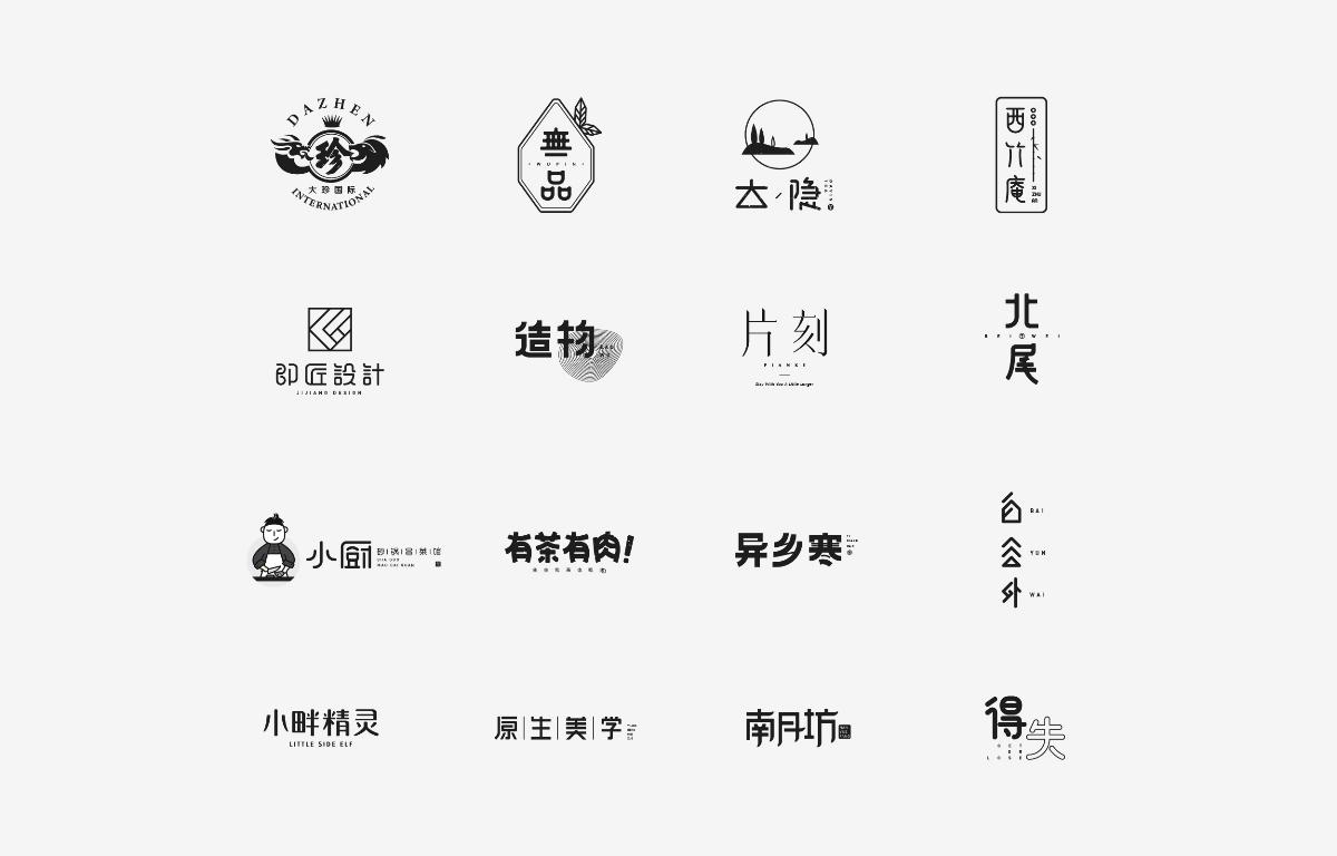 标志和字体小集