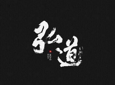 白鸽丨手写习作[2019④]