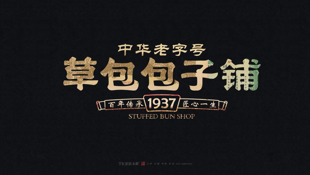中华老字号-济南草包包子铺品牌形象设计-太歌创意