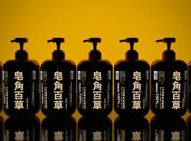 皂角百草 草本洗发液包装设计