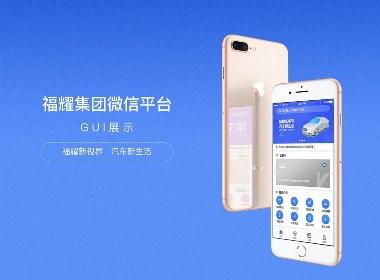 【Morse design】福耀玻璃工业集团股份微信界面设计