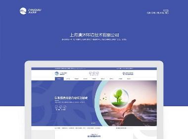 【Morse design】上海清沐环境技术有限公司官网设计