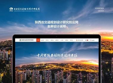 【Morse design】陕西省交通规划设计研究院官网设计