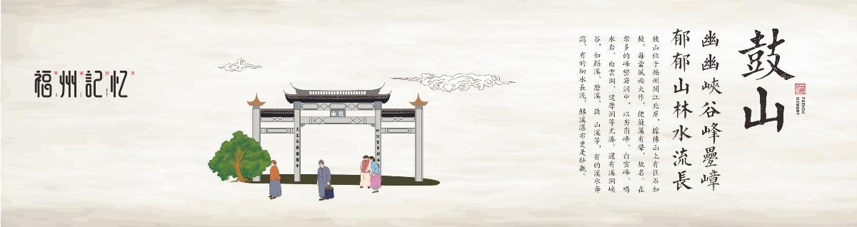 福州记忆插画