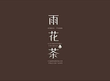天得利项目案例 | 南京八闽茶行-雨花茶礼盒设计